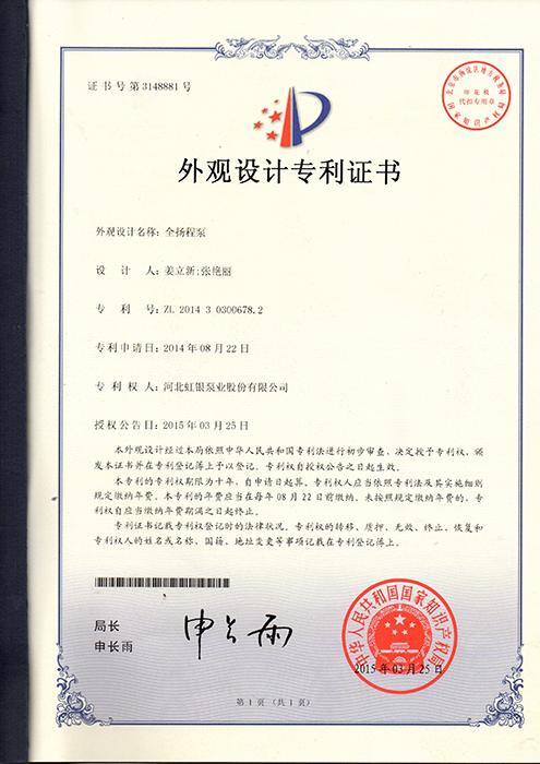 全扬程泵专利证书