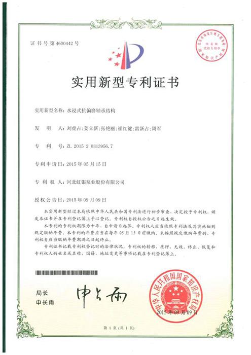 水浸式抗偏磨实用新型专利证书