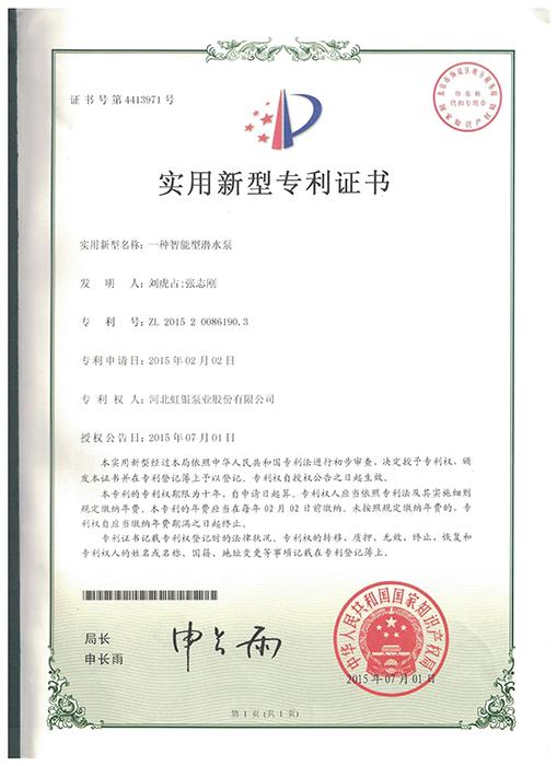 智能型潜水泵专利证书